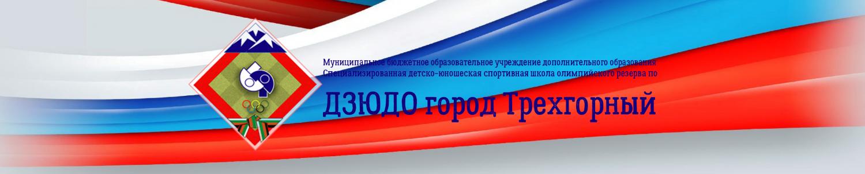 """МБОУДО """"СДЮСШОР по дзюдо"""" г. Трехгорный"""